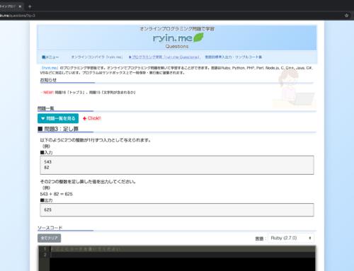 オンライン・プログラミングサイト「ryin.me」を開設しました。