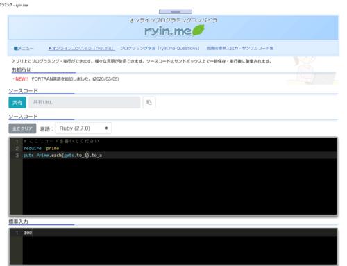 かんたんプログラミング「ryin.me(リーン・ミー) 」のWindows版をリリース