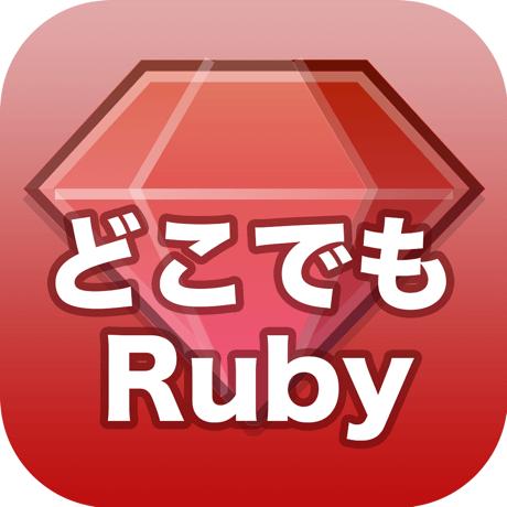 iOSアプリ「どこでもRuby」が最新機種に対応しました。