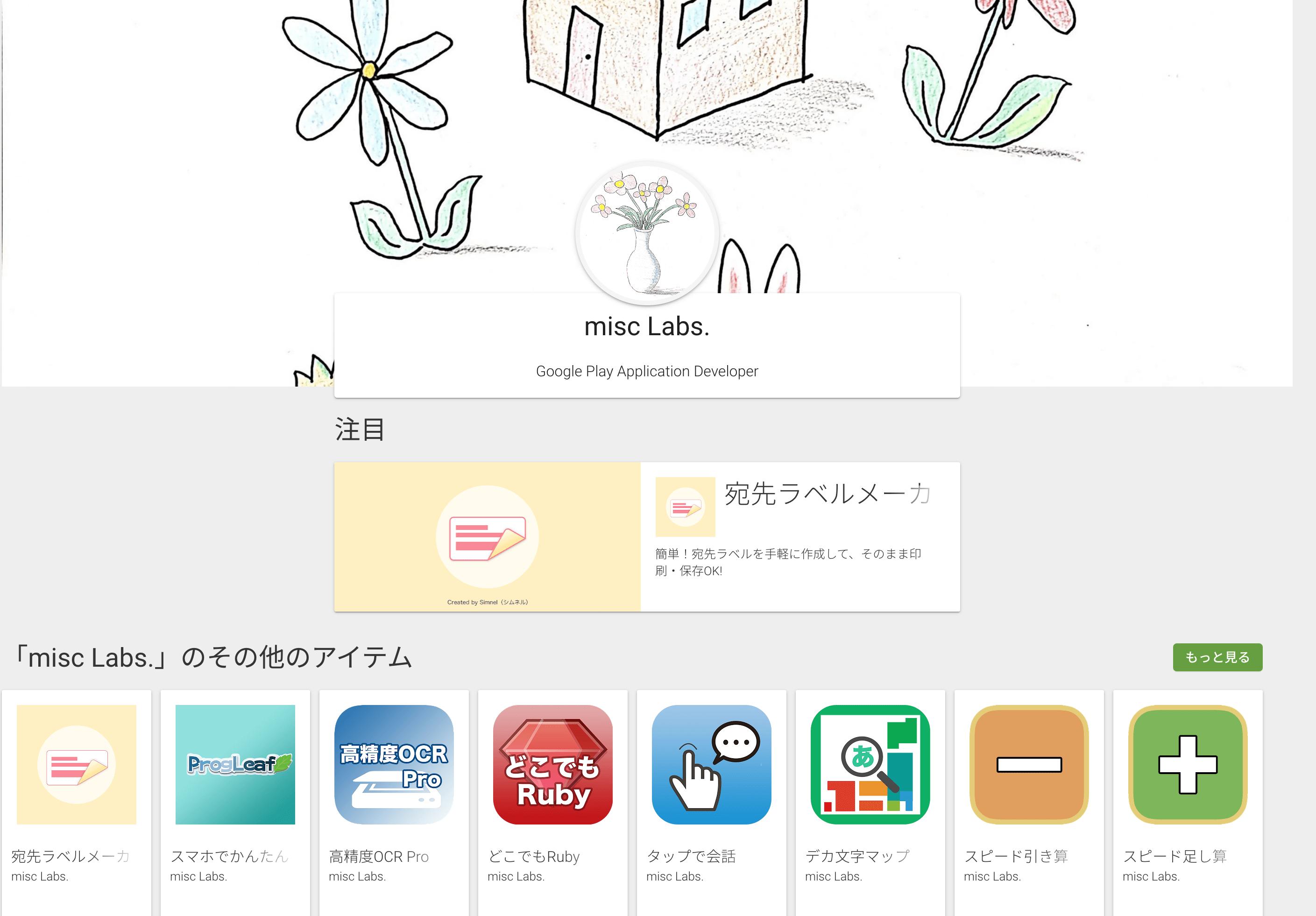 旧Androidアプリを再公開しました。