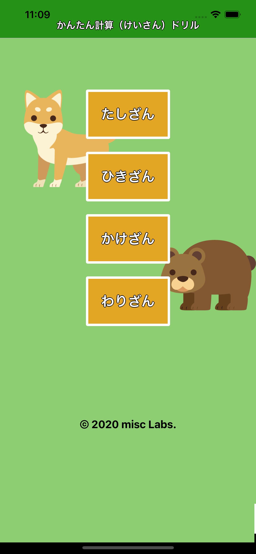 「かんたん計算ドリル」アプリをリリースしました。
